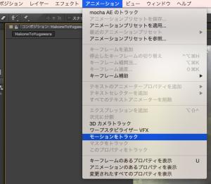 motion-track-menu